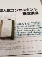 福島先生養成講座② (240x320) (240x320).jpg